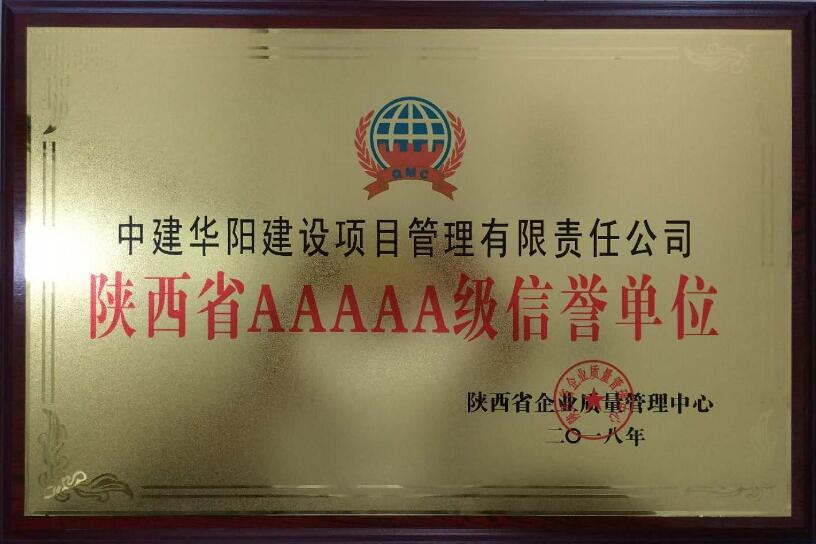 陕西省AAAAA信誉单位