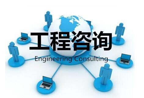 工程咨询业绩一览表